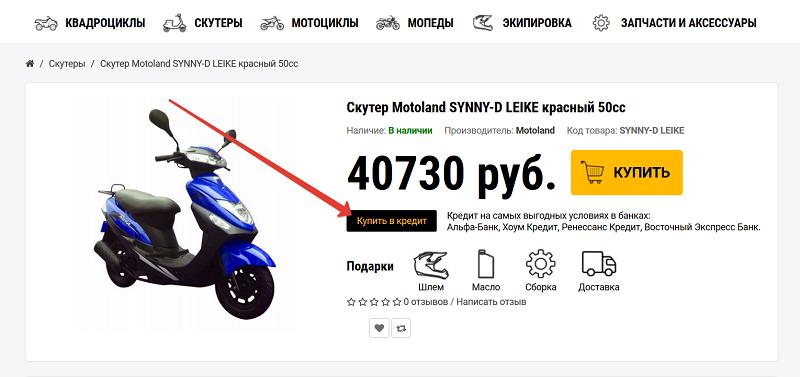 Русский стандарт рассчитать кредит онлайн