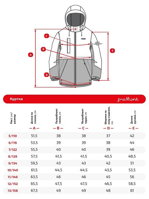 Размерная сетка ветровки Premont SP72636 Институт Филдса