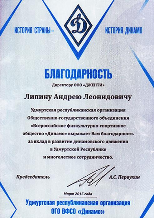 Благодарственное письмо от Общественно-государственного объединения «Всероссийское физкультурно-спортивное общество «Динамо»