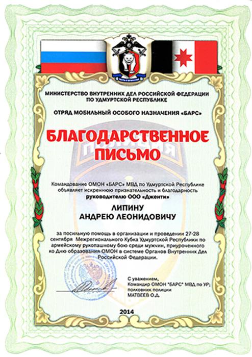 Благодарственное письмо от министерства внутренних дел Российской федерации по Удмуртской Республике