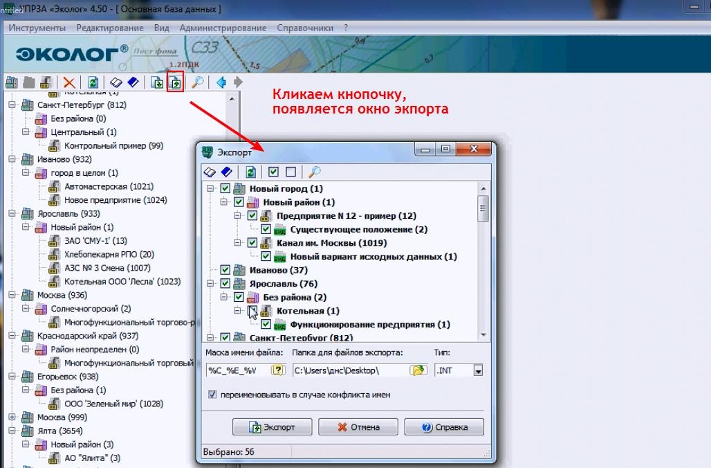 """Экспорт предприятие в УПРЗА """"Эколог"""" 4.50"""