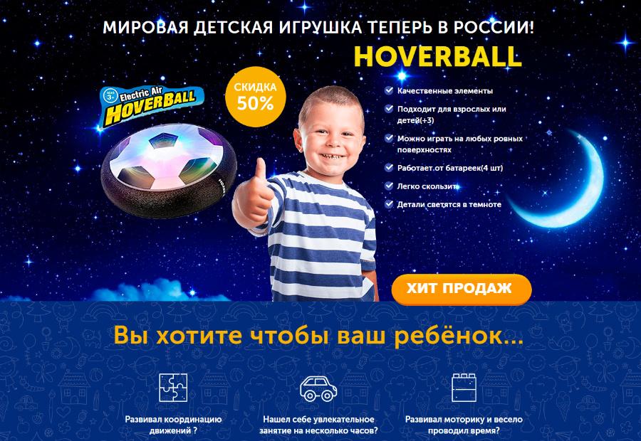 Hover Ball - HoverBall футбольный мяч для дома