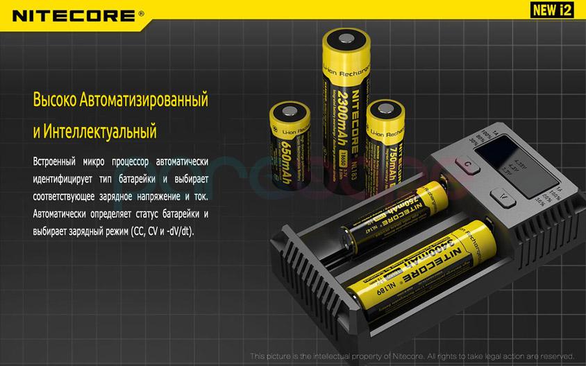 Nitcore NEW i2: Встроенный микро процессор автоматически идентифицирует тип батарейки и выбирает соответствующее зарядное напряжение и ток. Автоматически определяет статус батарейки и выбирает зарядный режим (CC, CV и -dV/dt).