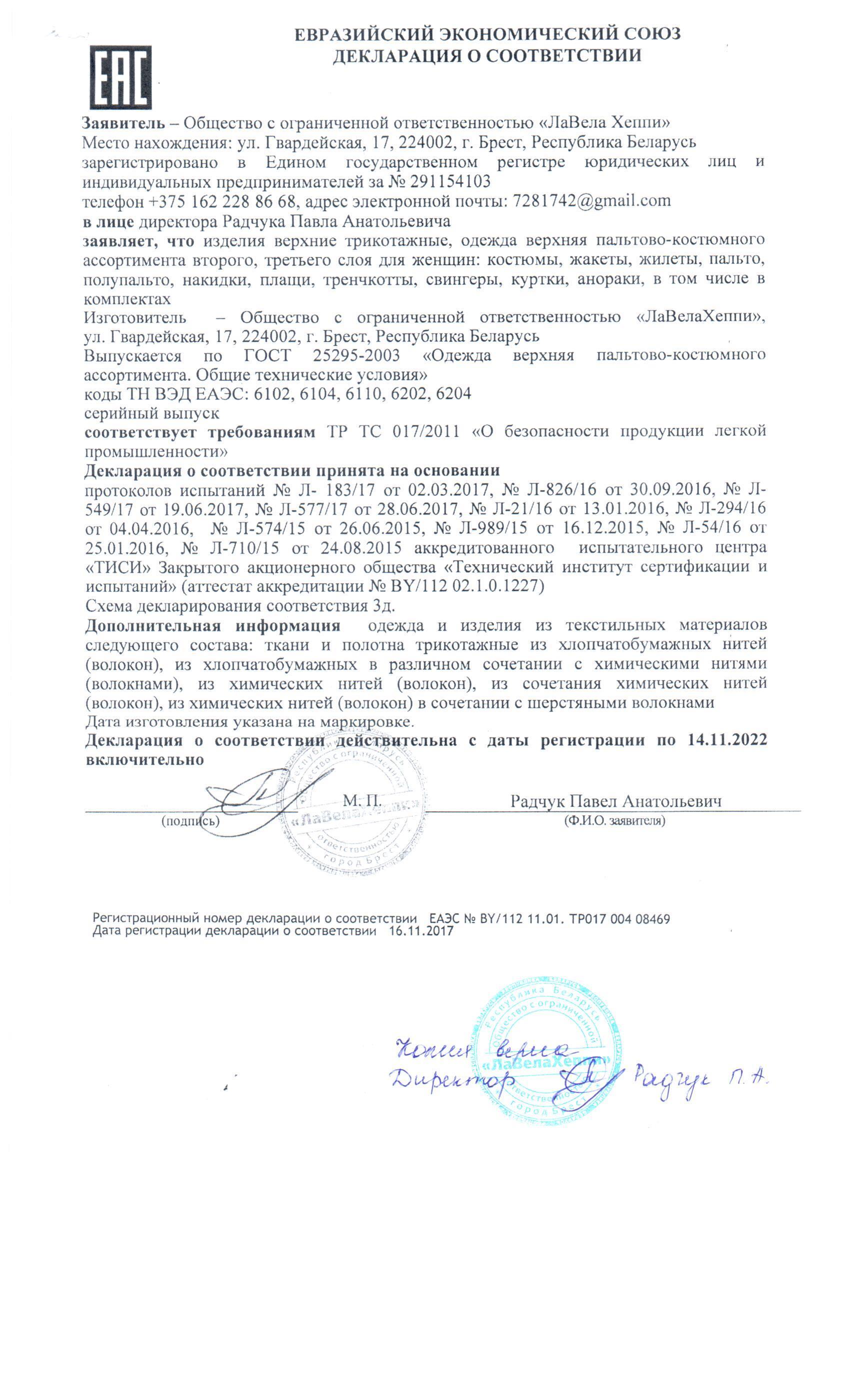 https://static-ru.insales.ru/files/1/3134/10538046/original/lavela_сертификат_1_.jpg