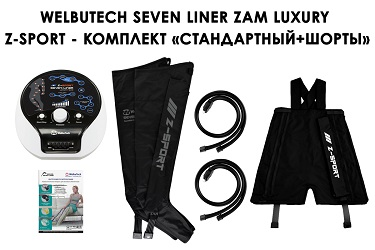 Антицеллюлитные шорты и ботфорты WelbuTech Seven Liner Luxury Z-Sport