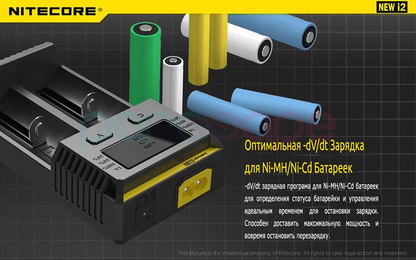 Nitecore NEW i2: -dV/dt зарядная программа для Ni-MH/Ni-Cd батареек для определения статуса батарейки и управления идеальным временем для остановки зарядки. Способен доставить максимальную мощность и вовремя остановить перезарядку.