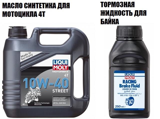 моторное масло и тормозная жидкость для байка