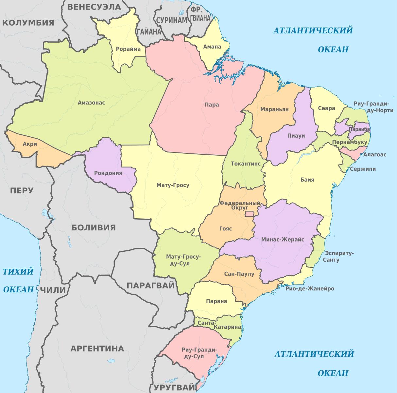 Штаты Бразилии
