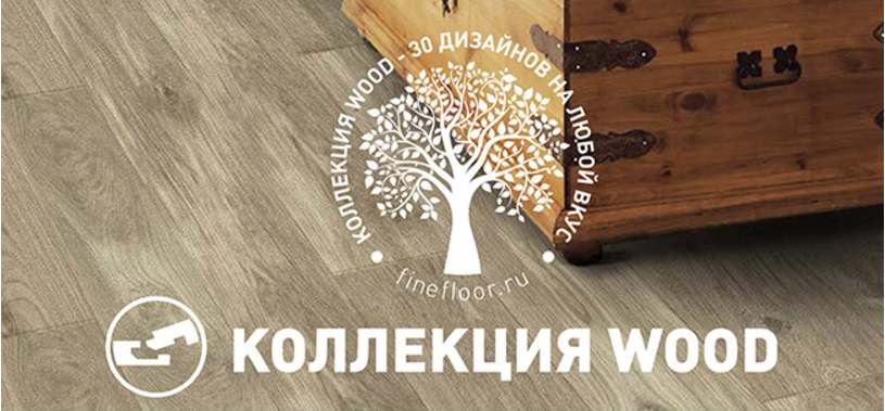 Кварцвиниловая и виниловая плитка  FINE FLOOR  Коллекция WOOD (замок)