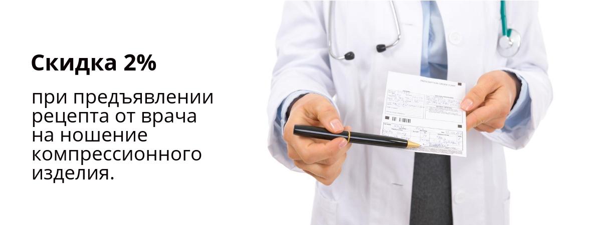 Скидка 2% по рецепту от врача