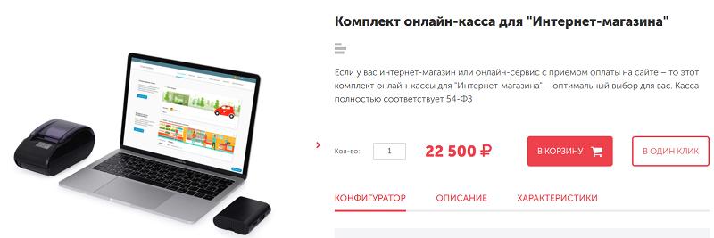 онлайн касса для интернет магазина
