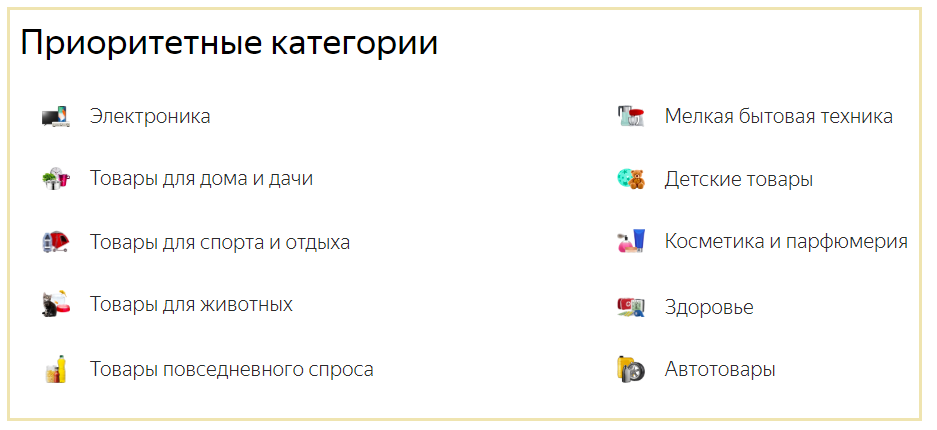 Категории товаров на Беру.ру