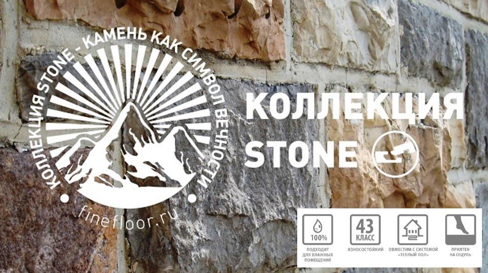 Кварцвиниловая и виниловая плитка FINE FLOOR Коллекция Stone (замок)