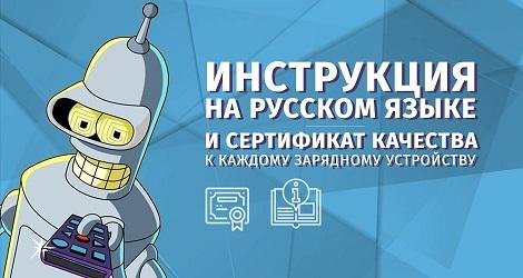 Инструкция на русском языке и гарантия к каждой беспроводной зарядке