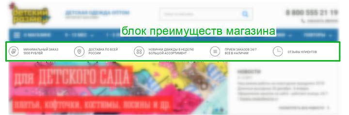 блок преимуществ в интернет-магазине detrazmer.ru