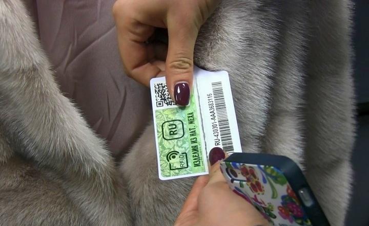 Бирка на меховой шубе с двумерным штрихкодом и RFID чипом