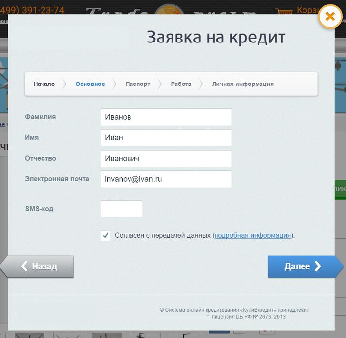 онлайн заявка на кредит в магазине