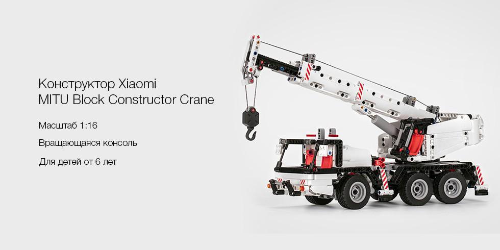 Конструктор Xiaomi MITU (Rice Rabbit) Block Сonstructor Crane