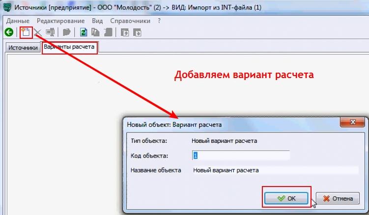 """Создаем вариант расчета в УПРЗА """"Эколог"""" 4.50"""