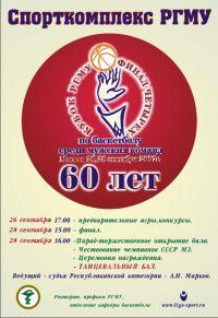 Афиша спортивная