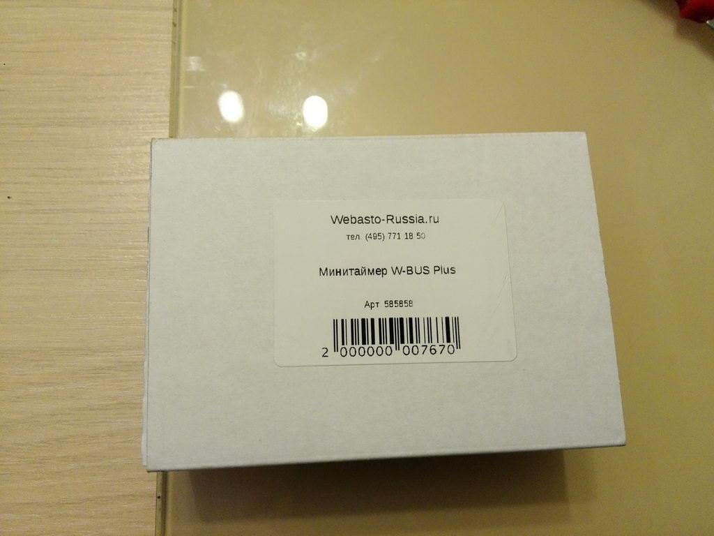 W-BUS Plus установка на Webasto TTV в Ford Galaxy