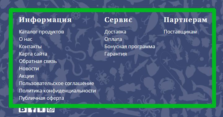 пример нижнего меню в интернет-магазине gseafood.ru