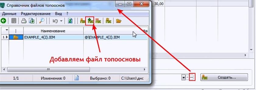 """Добавляем файл топоосновы в УПРЗА """"Эколог"""" 4.50"""