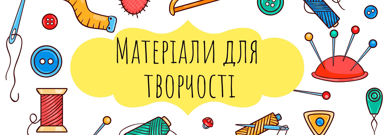 Матеріали для творчості