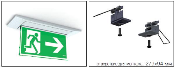 Комплектующие для встраиваемого монтажа светового указателя направления эвакуации Aestetica LED