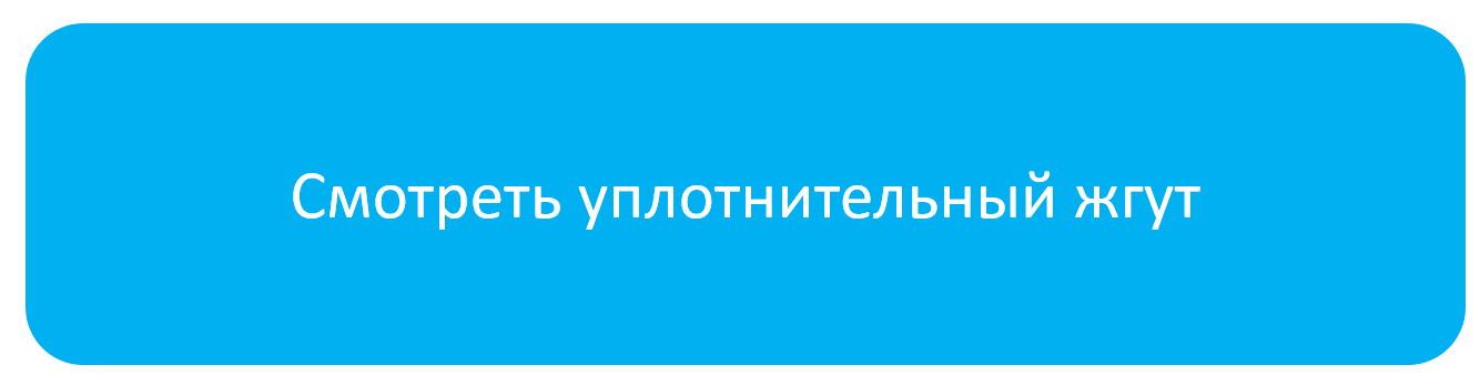 кнопка_жгут.png