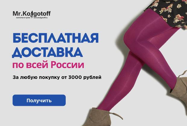 620x420a2_besplatnaya_dostavka_ot_3000.png