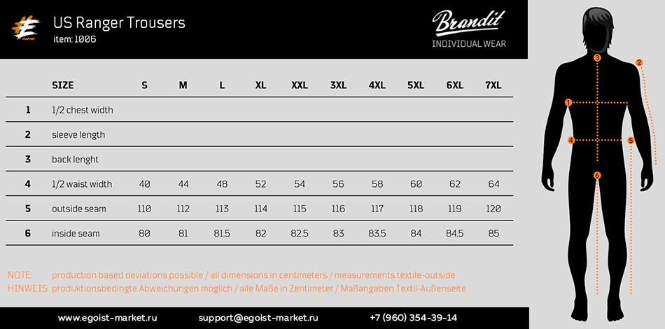 Таблица для подбора размеров штанов-брюк из водоотталкивающего материала US Ranger Trousers