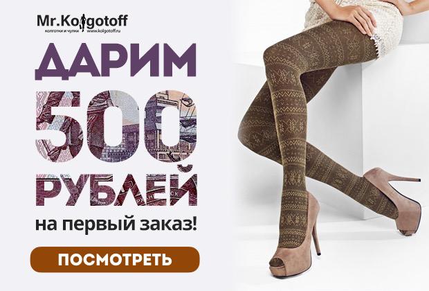 kolgotoff_perviy_zakaz_mnogo_620х420_3_2.png