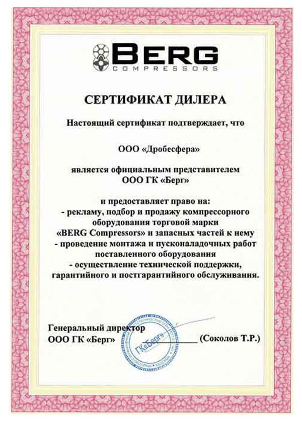 Сертификат дилера компрессоров BERG
