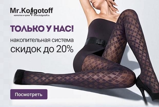 kolgotoff_sistema_skidok_620х420_2_2_copy.png