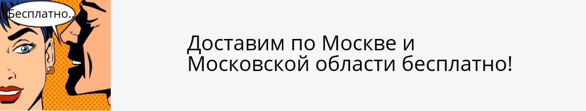 Доставка по Москве и Московской области бесплатно