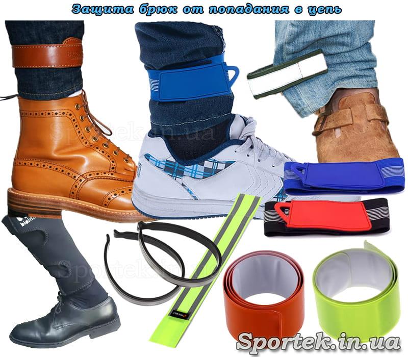 Затискачі на штани для захисту від попадання в велосипедний ланцюг