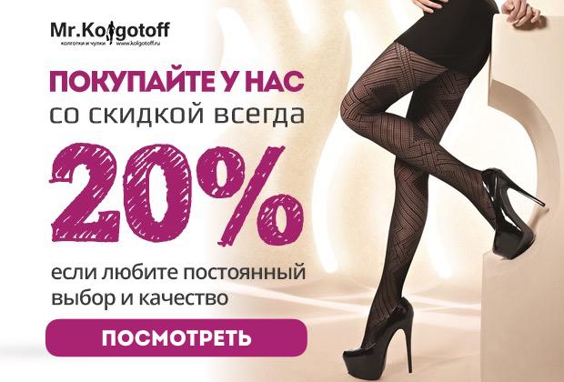 kolgotoff_skidka20_vsegda_620x420_2_2_copy.png