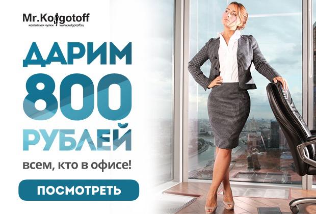 kolgotoff_office_800rublei_620x420_2.png