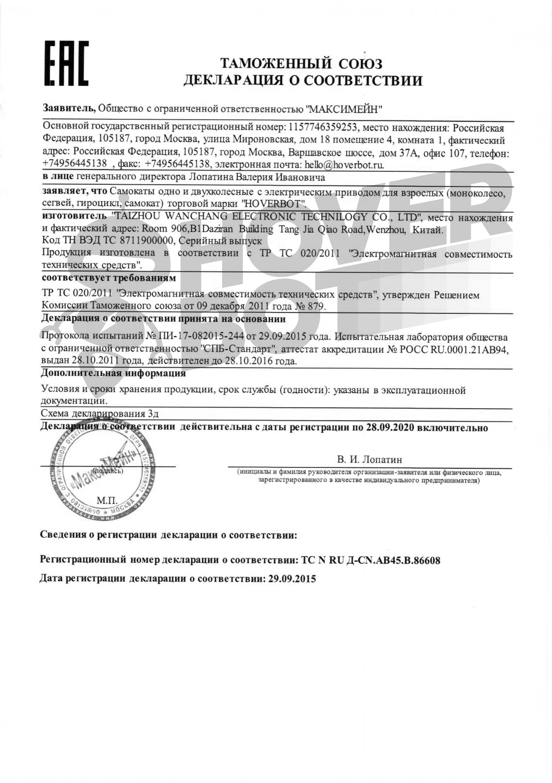 Сертификат Таможенного союза на гироскутеры и моноколеса