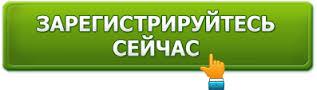 кнопка_регистрации.jpg