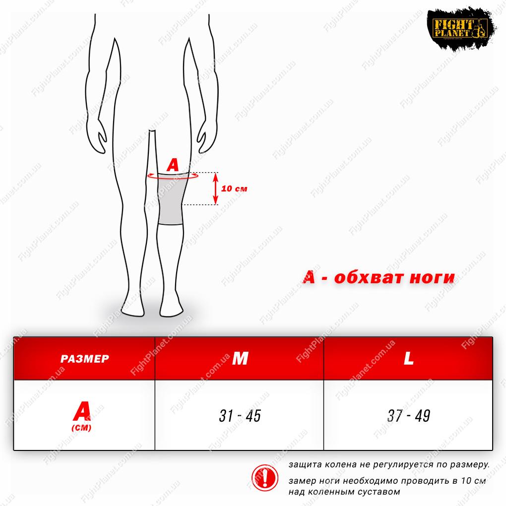 Размерная сетка таблица защита колена Contender