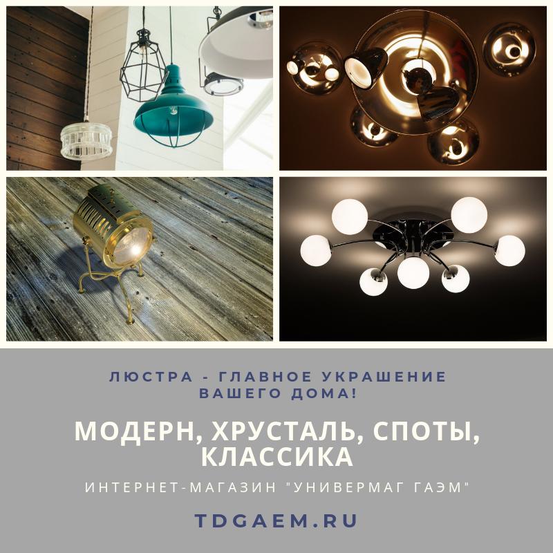Люстры продажа в Москве