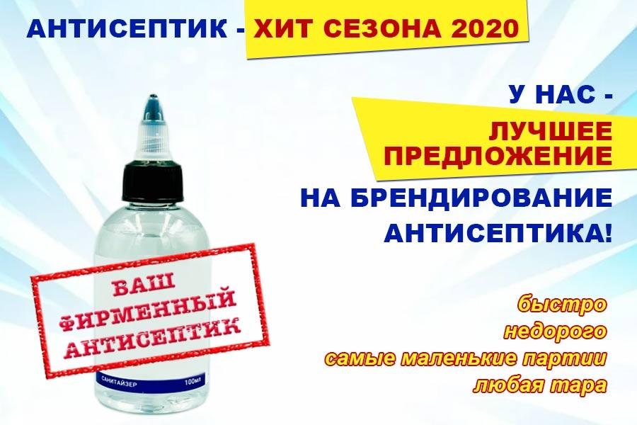 Брендирование антисептика