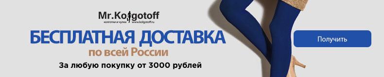 790х160b2000_besplatnaya_dostavka_ot_3000.png
