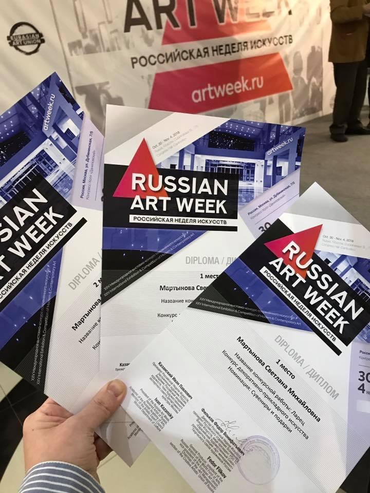Есть повод похвастаться и гордиться собой 👸👸👸 Мои работы получили 3 диплома на XXV Международном конкурсе современного искусства RussianArtWeek.