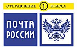 Почта России отправление 1 классом