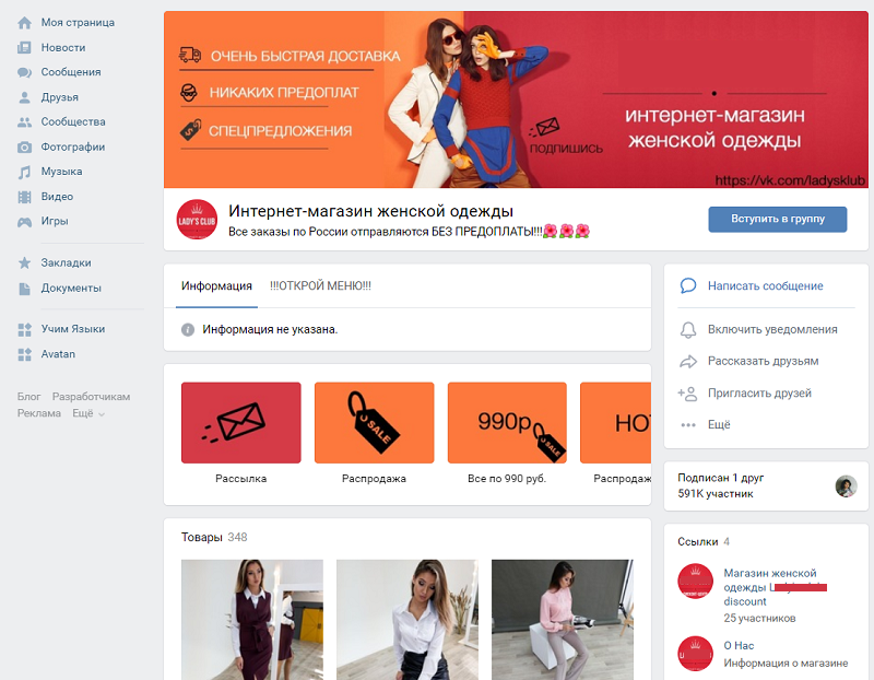 Интернет-магазин женской одежды ВКонтакте