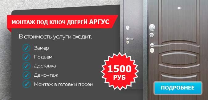 Гигант двери Тюмень - Монтаж Аргус