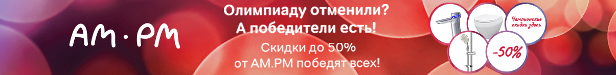 https://shower5.ru/collection/ampm-2